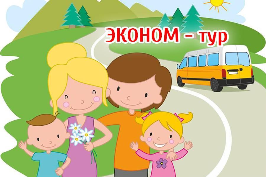 Отдых в Карпатах с детьми.<br> Эконом-Тур.<br>