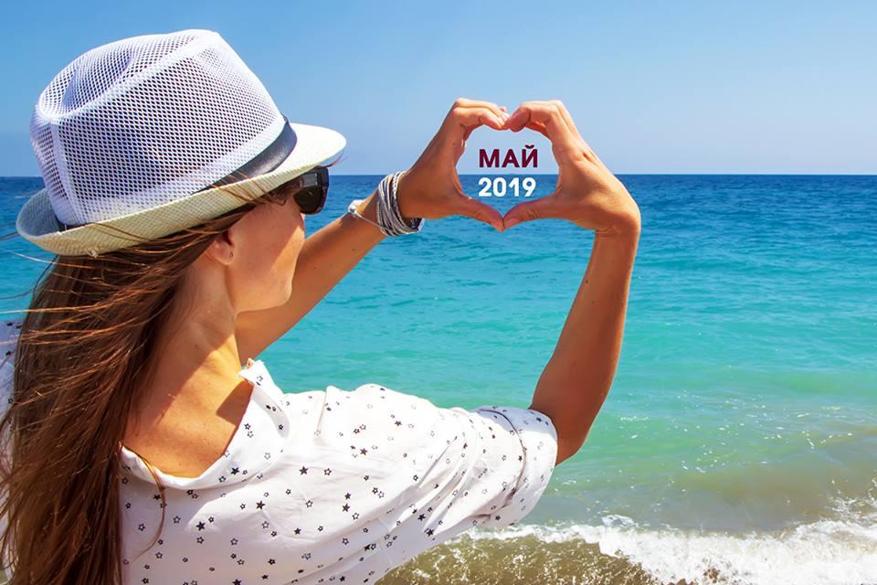 Турецкая Ривьера.<br> Май 2019.<br>