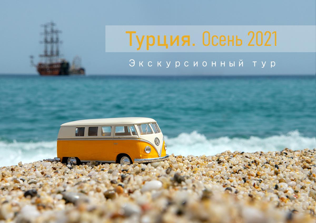 Турецкая Ривьера 2.<br> Осень 2021.<br>