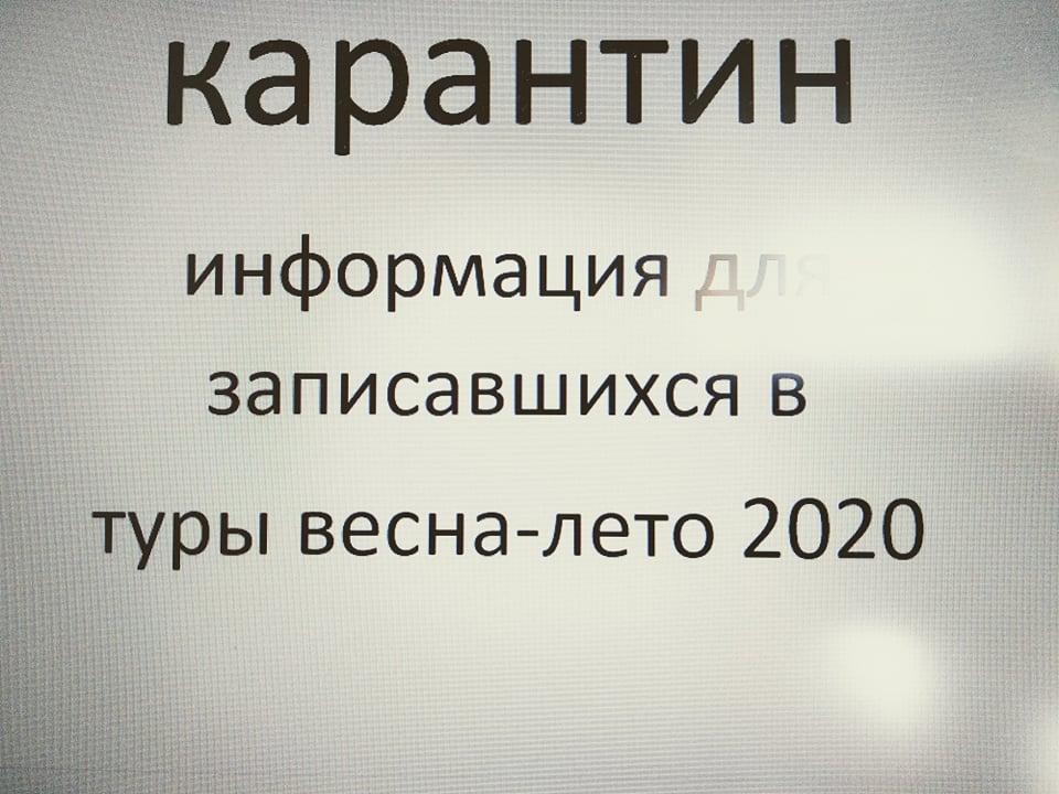 Карантин в Украине.<br>