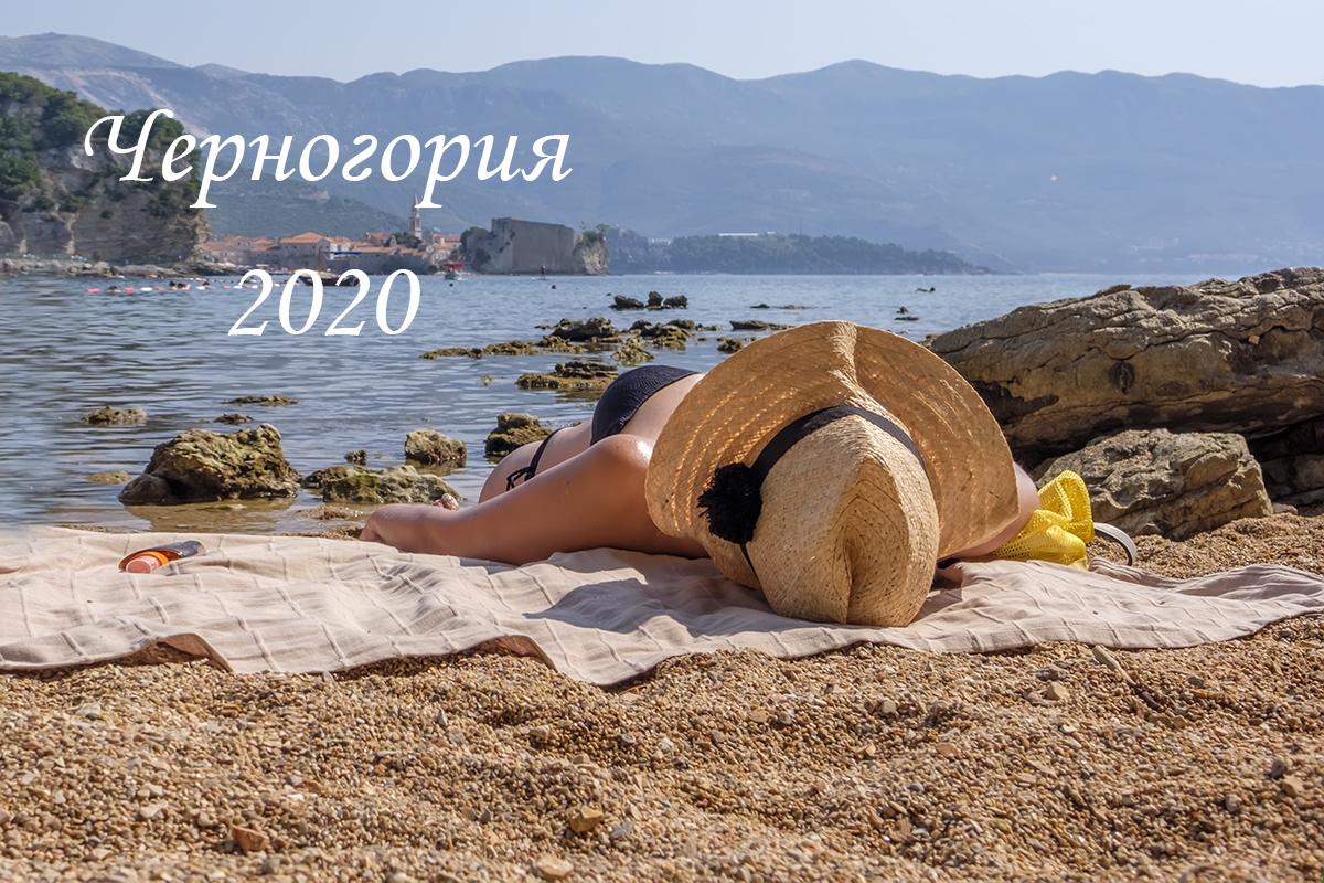 Черногория, здравствуй! Лето 2020.<br>